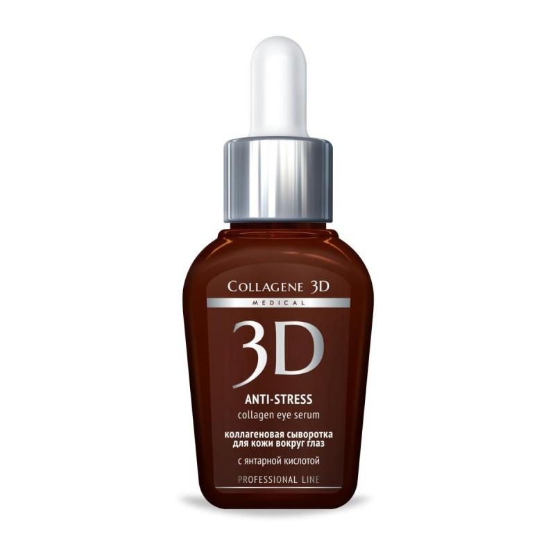 Сыворотка для глаз ANTI-STRESS для уставшей кожи, 30 мл,, COLLAGENE 3D Medical
