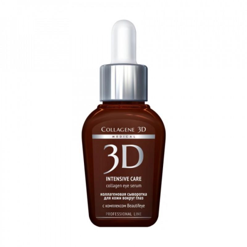 Сыворотка для глаз INTENSIVE CARE глобальный уход, 30 мл,, COLLAGENE 3D Medical